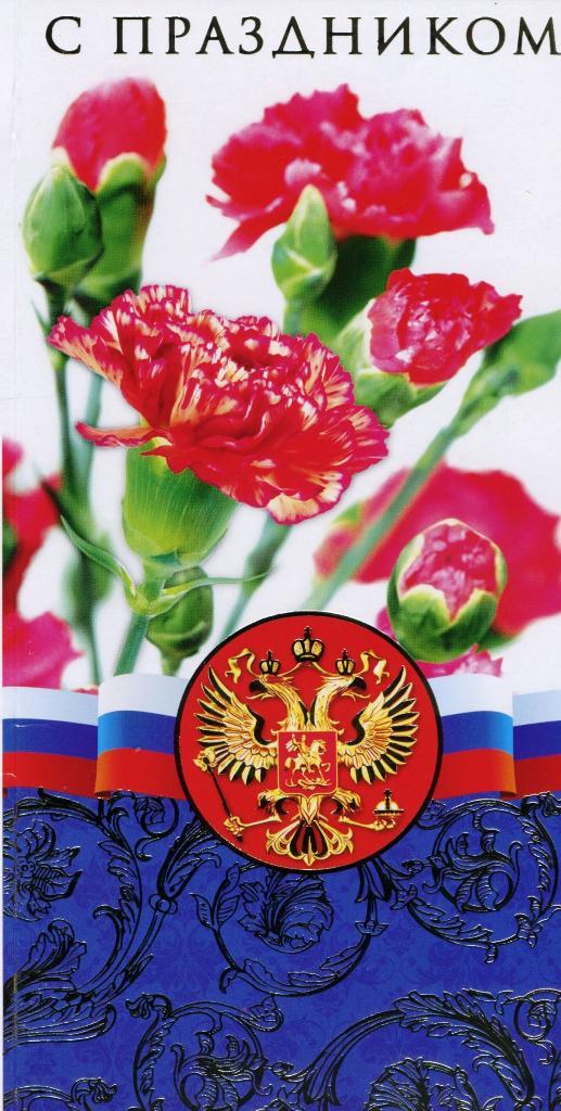 Поздравить с праздником открытки 666